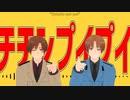 【APヘタリア人力+MMD】伊兄弟で チチンプイプイ【伊誕2020】