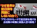 【海外の反応】 韓国人「旭日旗は 世界の国々でなぜ 問題にならないのか?」  フランスの軍事パレードで自衛隊が旭日旗を掲げている映像に韓国人が・・・。