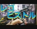 【LEGO】レゴでピストル作ってみた【ゆっくり】