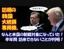 【海外の反応】 韓国大統領 専用機は、 米国の 制裁対象に なっていた! 9月24日から 半年間、 米国を訪問できない!