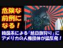 【海外の反応】 韓国系による 『旭日旗狩り』に アメリカの 人権団体が 猛反発! アメリカ人 「日本に対する 差別だ!」
