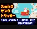 【海外の反応】 韓国の主張する「東海」ではなく 「日本海」と表記された Googleの サンタトラッカーが 論議!
