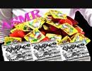 「音フェチ」【咀嚼音】イヤホン推奨!ASMR!駄菓子♪大量ヤッターめんを食べてみた!懐かしのお菓子♪