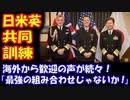 【海外の反応】 日米英による 初の共同訓練に 歓迎の声が続々! 「最強の組み合わせじゃないか!」