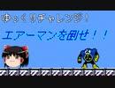【ロックマン2】ゆっくりチャレンジ!エアーマンを倒せ!【ゆっくり実況】
