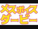 【告知1】メスボイスダービー