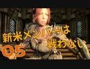 #05【SKYRIM】新米メンバーは戦わない【ゆっくり実況プレイ】