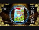 【ゆっくり解説】ご(誤)当地人生ゲーム(クソゲー)を紹介【2011年KOTY大賞受賞作品】