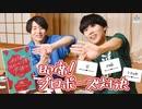 第38話:即席!プロポーズ対決!!【こえはる寮101号室】