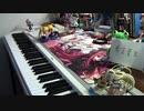 【ピアノ】愛言葉Ⅲを弾いてみた