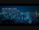 【春の第3種接近遭遇】SKE×STUオタク会談~長崎茂×♪いそぴょん~