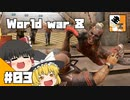 #03【TPS】ゆっくり達の『Wolrd War Z』