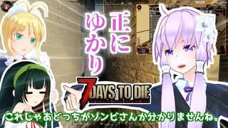 【7 Days To Die】撲殺天使ゆかりの生存戦略α18.3(b4) 32回目【結月ゆかり+α】
