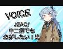 【歌うボイスロイド】VOICE/ZAQ【琴葉葵】