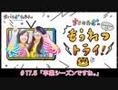 #17.5 ちく☆たむの「もうれつトライ!」