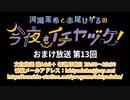 【月額会員限定】河瀬茉希と赤尾ひかるの今夜もイチヤヅケ! おまけ放送 第13回(2020.03.17)