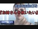 【Detroit Become Human】実況プレイ第25話『お姉さんを救いたい』