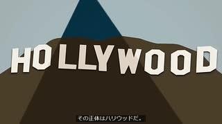 ハリウッドの洗脳工作
