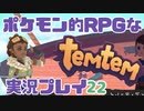 【もはや新作】ポケモンライクなRPG「Temtem」を実況プレイ#22【テムテム知ってむ?】