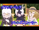 【けもフレ3】ブラックバック フレンズストーリー 実況【後編】