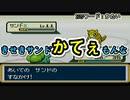 【NGワードを言ったら即リセットの鬼畜縛り!!】NGワードゲーム×ポケモンLG【part3】