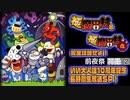 いい大人達10周年記念長時間生放送SP!前夜祭 再録part2