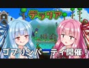 【テラリア】ボケ葵とツッコミ茜が掘り進む! terraria for Switch Part7【VOICEROID実況】