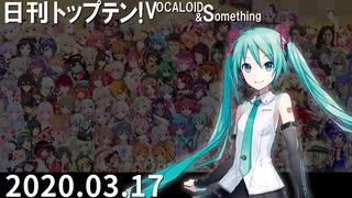 日刊トップテン!VOCALOID&something【日刊ぼかさん2020.03.17】