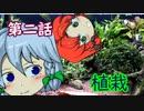 咲夜たちと旅する幻想水景記 第2部 2話~植栽~