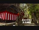 厳島神社 摂社「大元神社」弓の神事〜百手(ももて)祭 弓神事ノーカット版