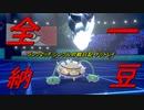 【ポケモン剣盾】ランクマッチ シングル対戦日記【実況】その2 ナットレイ