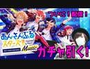 【あんスタ(Music)男子】配信スタートだぁああ!!どんなゲーム!?ガチャ20連してみた!!