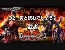 この漢字読めますか...?【鉄拳7】