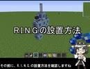 #Minecraft 自律行動R.I.N.G.の作り方2 #JointBlock