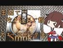 缶詰で炊き込みご飯 【缶つま カキ スモーク】