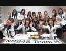 NMB48劇場公演大賞!第1夜