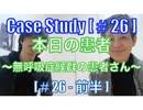CaseStudy[#26-①] 本日の患者〜無呼吸症候群の患者さん〜[#26-前半]
