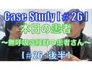 CaseStudy[#26-②] 本日の患者〜無呼吸症候群の患者さん〜[#26-後半]