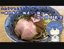 ふたりでとことこツーリング番外編21 ~鹿児島市 麺達ら~麺マン~【1分弱車載祭】