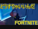 おそらく中級者のフォートナイト実況プレイPart231【Switch版Fortnite】