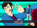 【FGO風】 ルパン三世 宝具演出