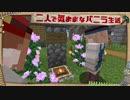 【Minecraft】二人で気ままなバニラ生活 part10【ゆっくり実況】