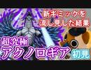 【モンスト実況】新ギミック勘違いマンの超究極アクノロギア初挑戦【初見】