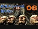 #08【SKYRIM】新米メンバーは戦わない【ゆっくり実況プレイ】