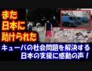 【海外の反応】 キューバの社会問題を 解決する 日本の支援に 感動の声! 「また日本に助けられたね…」