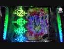 【新台最速試打動画】P10カウントチャージ絶狼(ゼロ)【超速ニュース】
