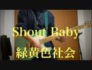 【ギター弾いてみた】「Shout Baby」緑黄色社会 guitar cover