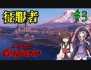 【WoWS】【VOICEROID実況 】坊ノ岬を超えて#3~征服者・コンカラー~