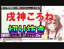 【#戌神ころね】マリオペイントで描いたおかゆの絵に一同驚愕!?【#切り抜き動画 #ホロライブ】