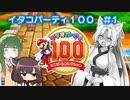 【マリオパーティ100】イタコパーティ100 #1【VOICEROID実況】